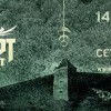 Rockstadt Extreme Fest – ediția a doua